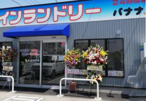 吉田川尻店